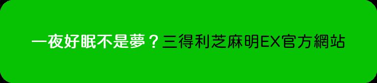 三得利芝麻明EX是什麼